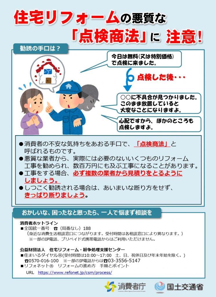 住宅リフォームの悪質な「点検商法」に注意!