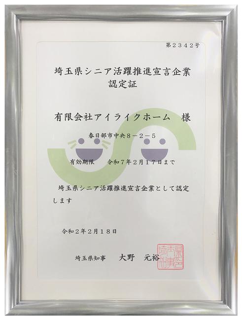 埼玉県シニア活動推進宣言企業に認定されました