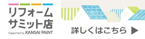 有限会社アイライクホームは関西ペイント リフォームサミット プラチナ塗装店です。